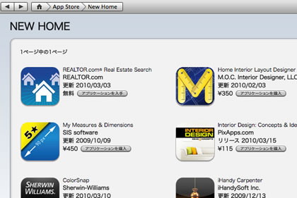 app store new home category.jpg